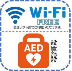 WiFi・AED設置